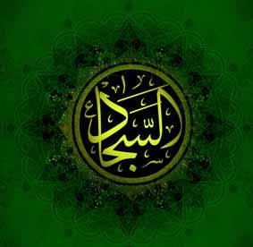 Martyrdom Anniversary of Imam Sajjad (AS) - International