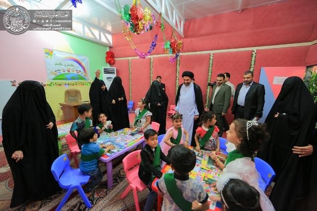 Imam Ali kindergarten