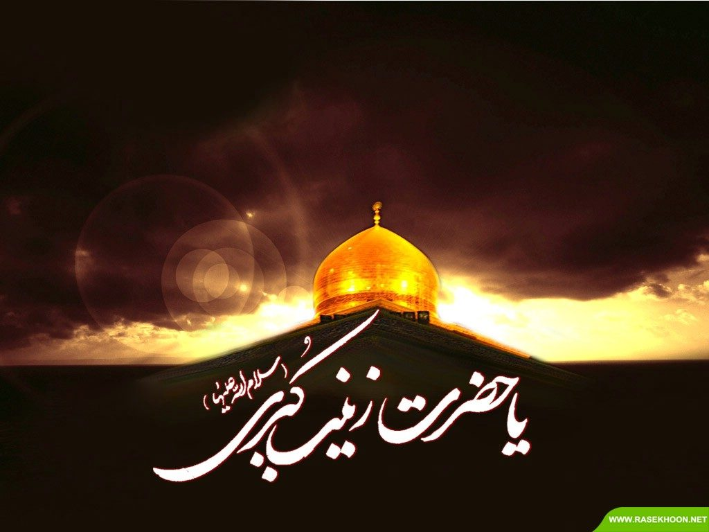 The Life of Zainab bint 'Ali (s a) - International Shia News Agency