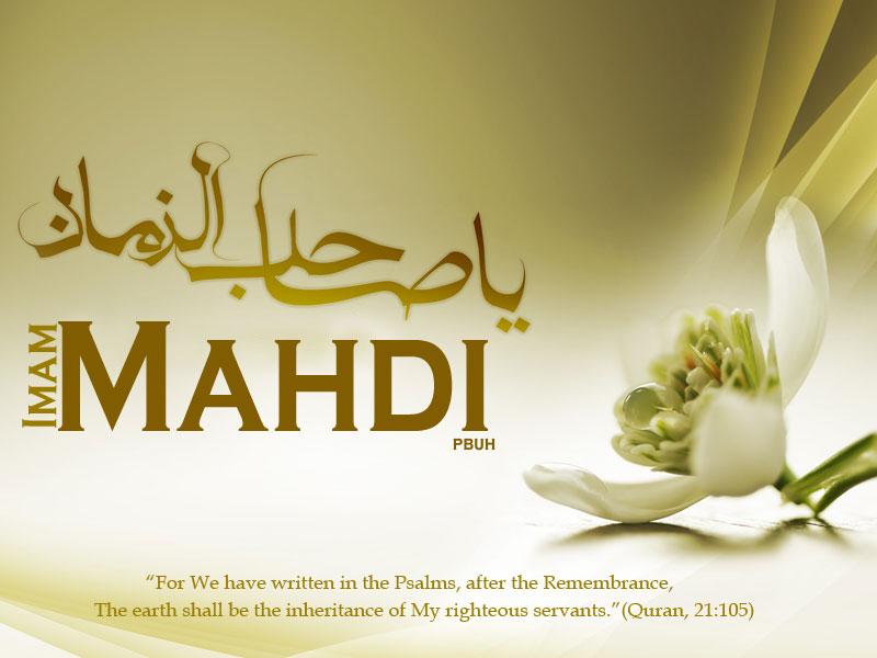The GHEEBAT of the 12th Imam