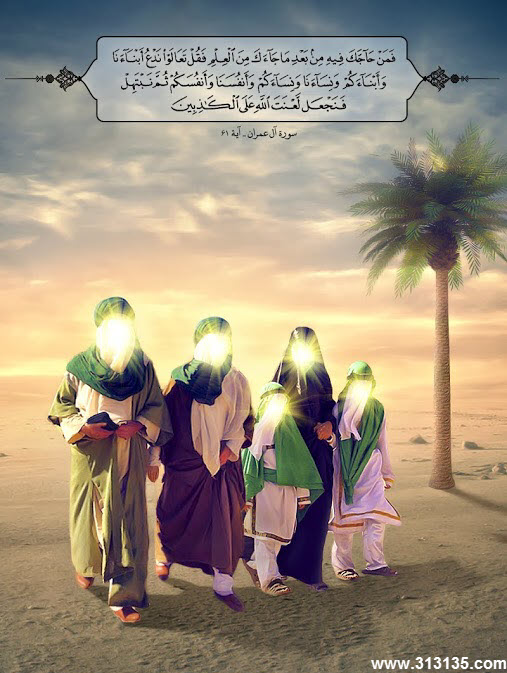 24th Zilhajj, Eid al-Mubahila: The Historical Occasion of the ...