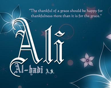 Image result for Hazrat  Imam Ali Al-Hadi Al-Naqi
