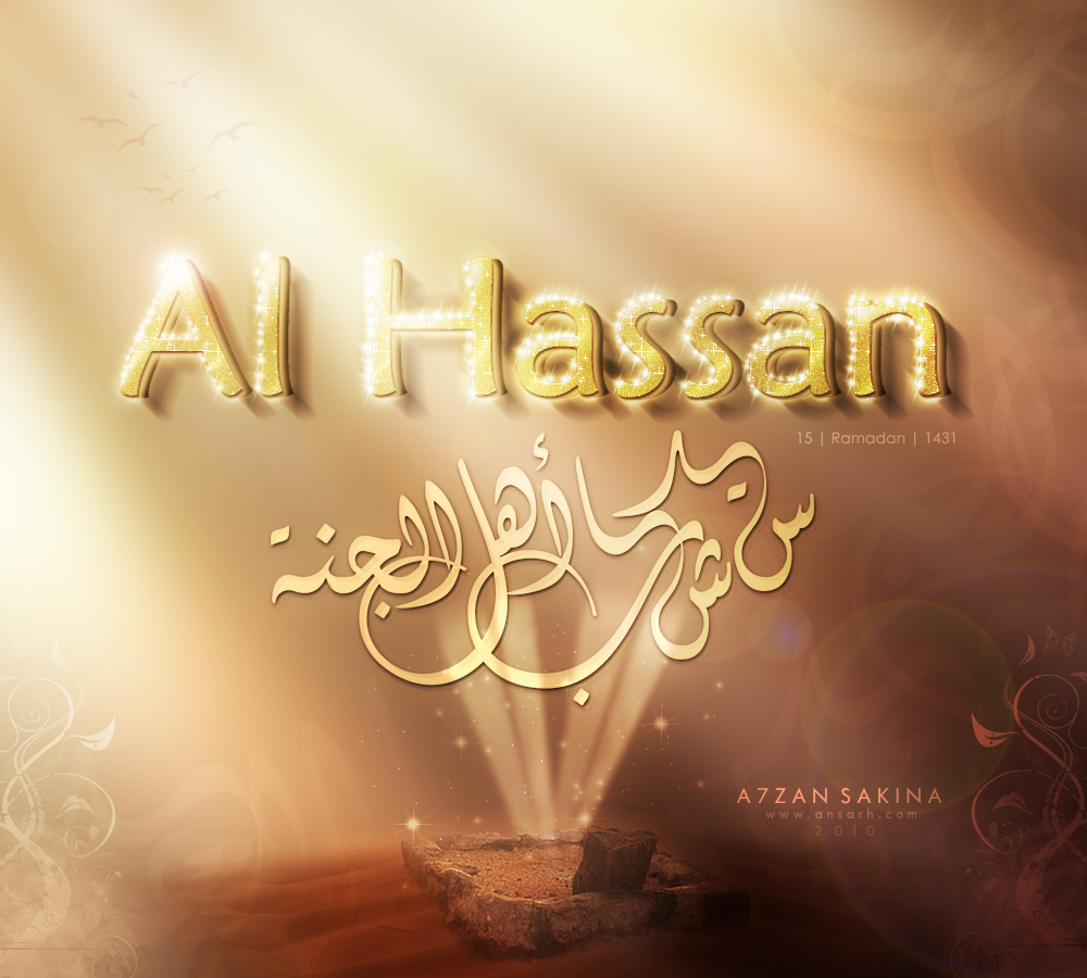 Imam Al-Hassan's (A.S.) Answers to Some Questions (1)