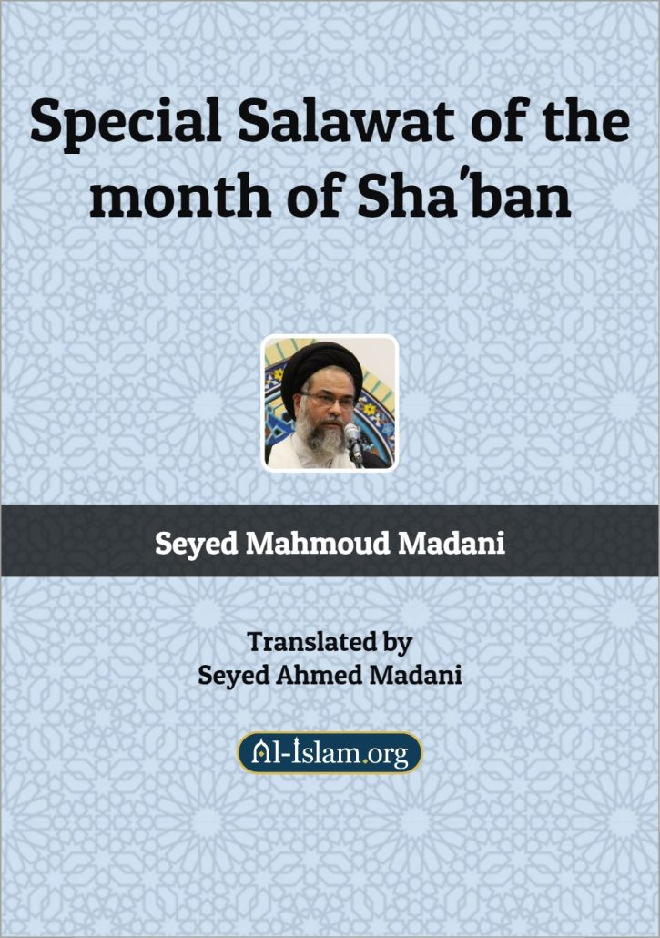 Special Salawat of the month of Sha'ban