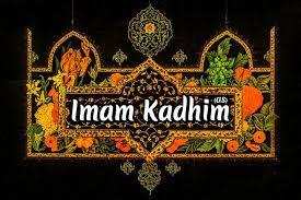 Imam Musa ibn Jafar Al-Kadhim (A.S.)