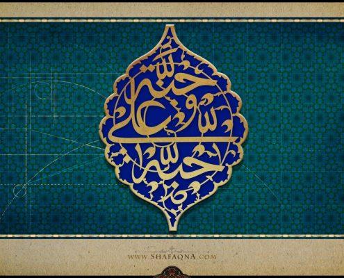 Who are the Shia?