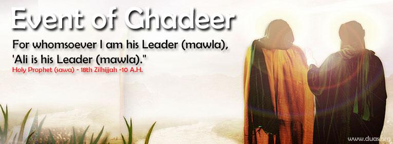 Imam Mahdi (AJ) In Ghadir Sermon