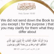 Quran 16:68