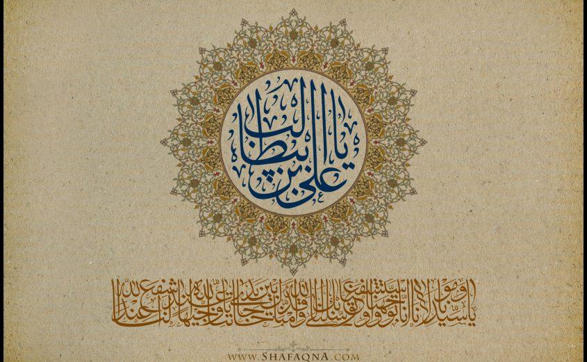 Origins of the Shia