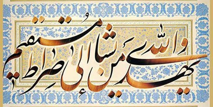 Hadith and Quranic exegesis