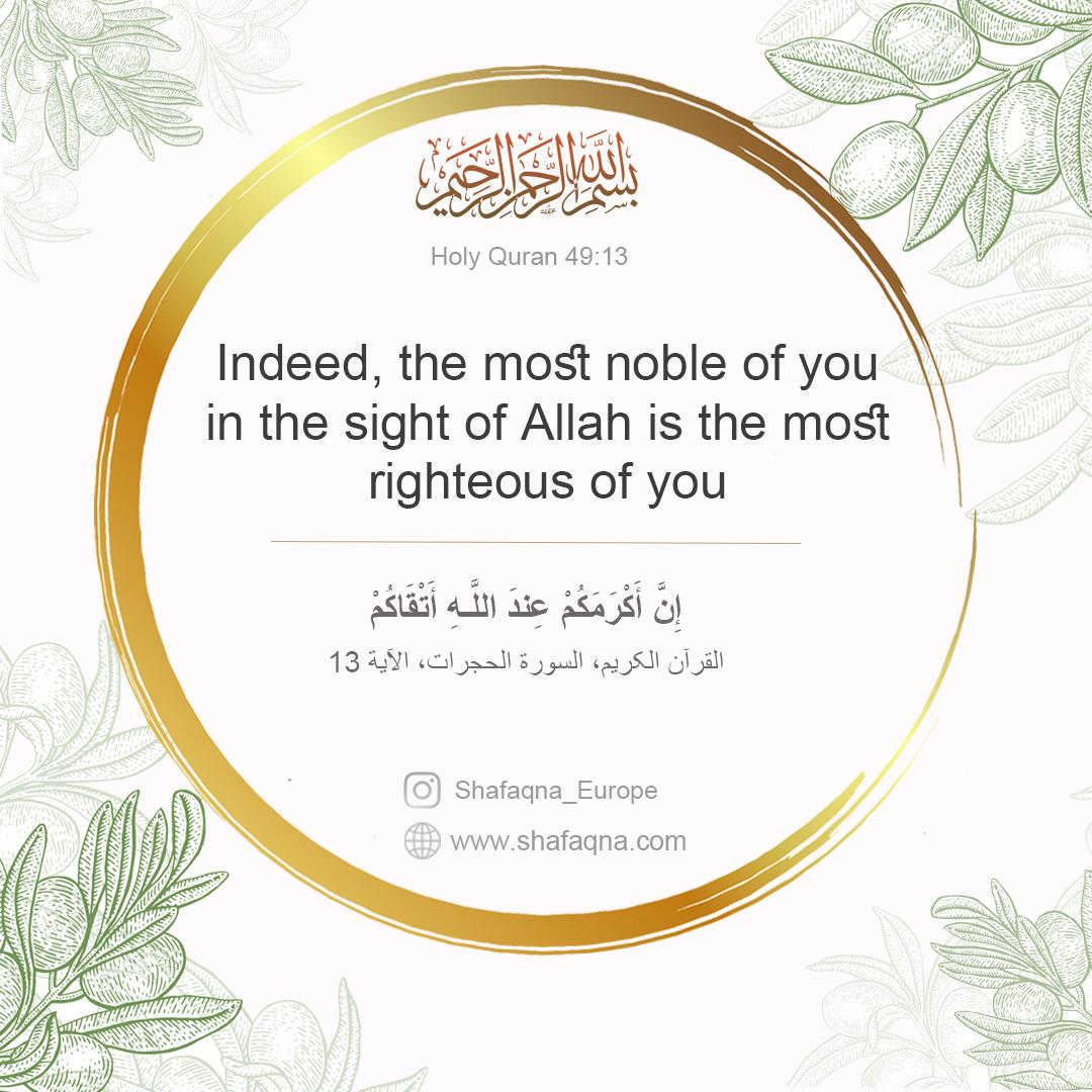 Quran 49:13