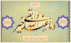 Hadith and Quran