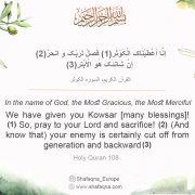 Quran 108