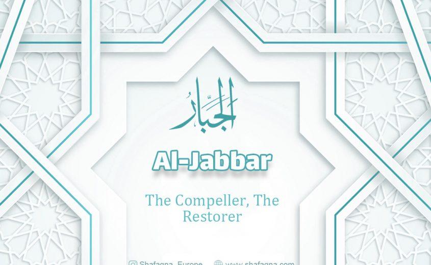 Al-Jabbar, God, Allah, Beautiful names of God, Shia Graph