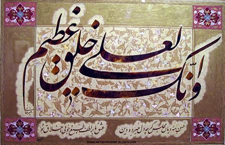 Amirkhani, Islamic ethics