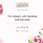 Quran 94:5