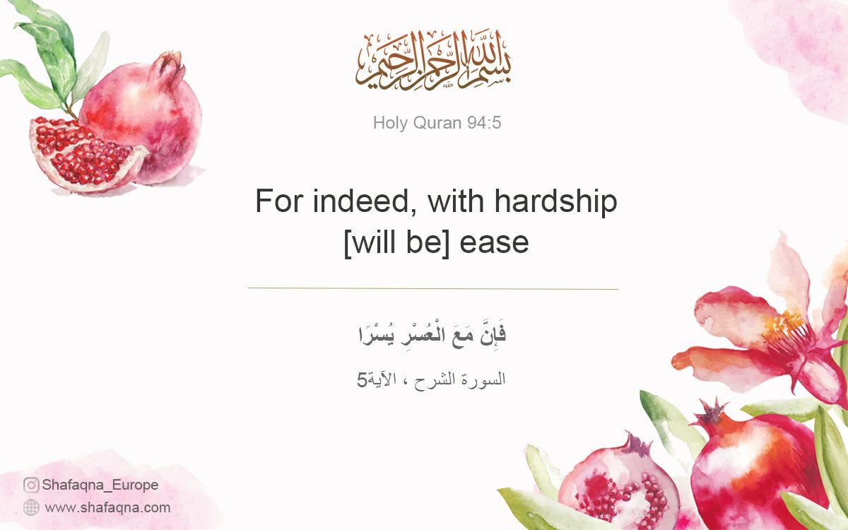 Quran 94: