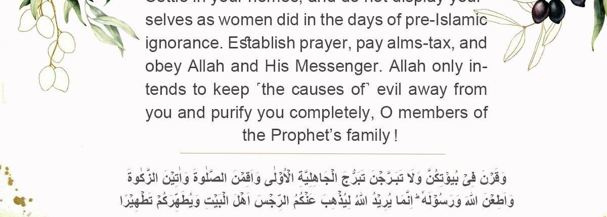 Quran 33:33