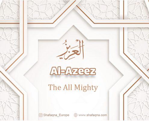 Al-Azeez, Islamic law