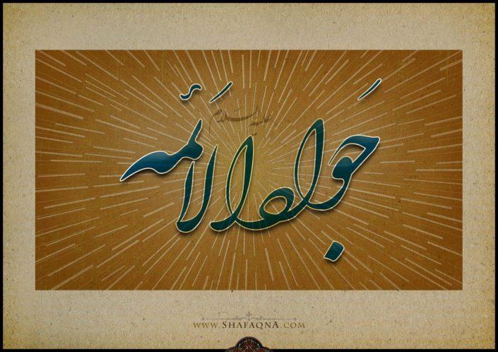 Imam Jawad, Shia Graph
