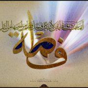 Shia Graph, Fatimah Zahra