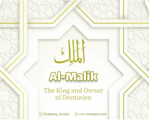 Allah, Al-Malik, Shia Graph,