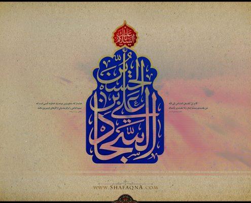 Shia Graph, Imam Sajjad