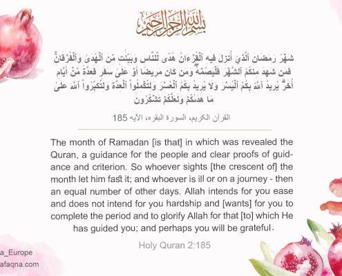 Quran 2:185, Shia Graph