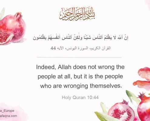 Quran 10:44, Shia Graph