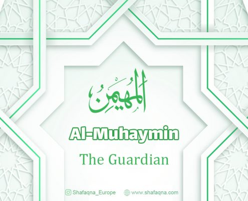 Al-Muhaymin, Beautiful Names of God, Allah, Shia Graph