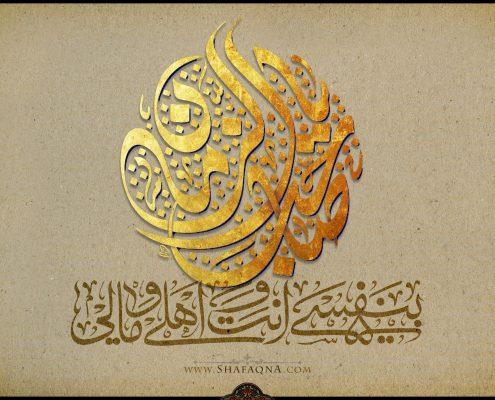 Shia Graph, Imam Mahdi