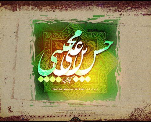 Imam Hasan, Shia Graph
