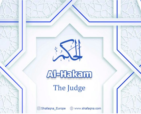 God al-Hakam