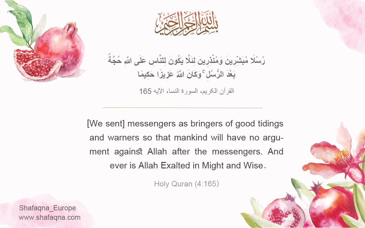 Quran 4:165