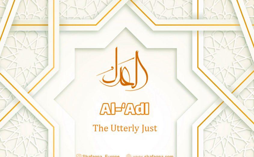 God, Al-'Adl