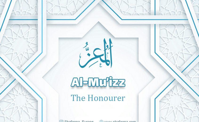 Beautiful names of God, al-Mu'izz