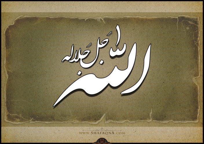 Shia Graph, Allah, God, Shia Islam