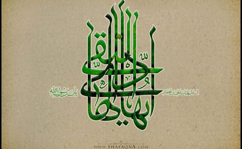 Shia Graph, Imam Hadi