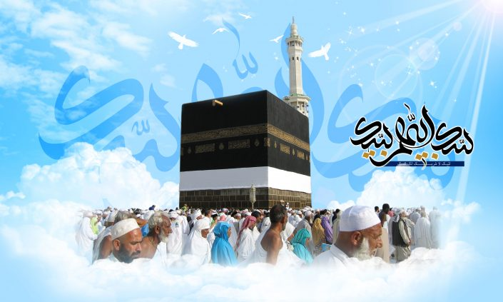 Hajj, Dhu al-Hijjah