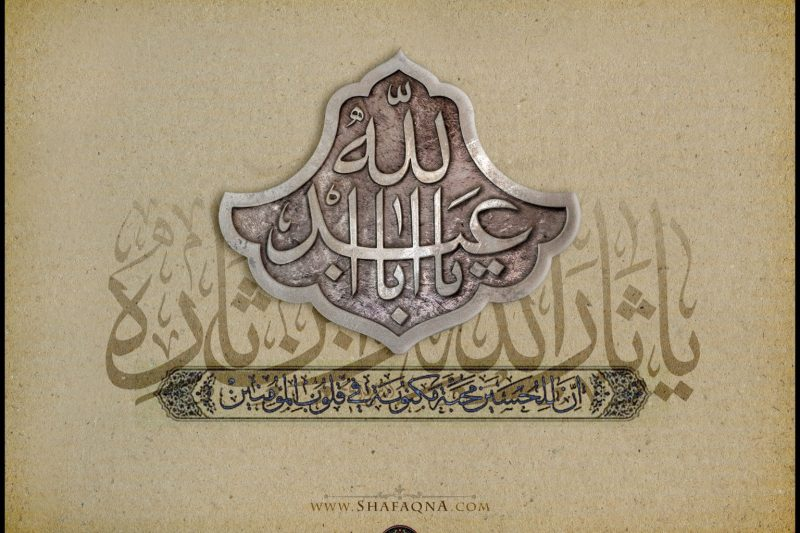 Shia Graph, Imam Hussain